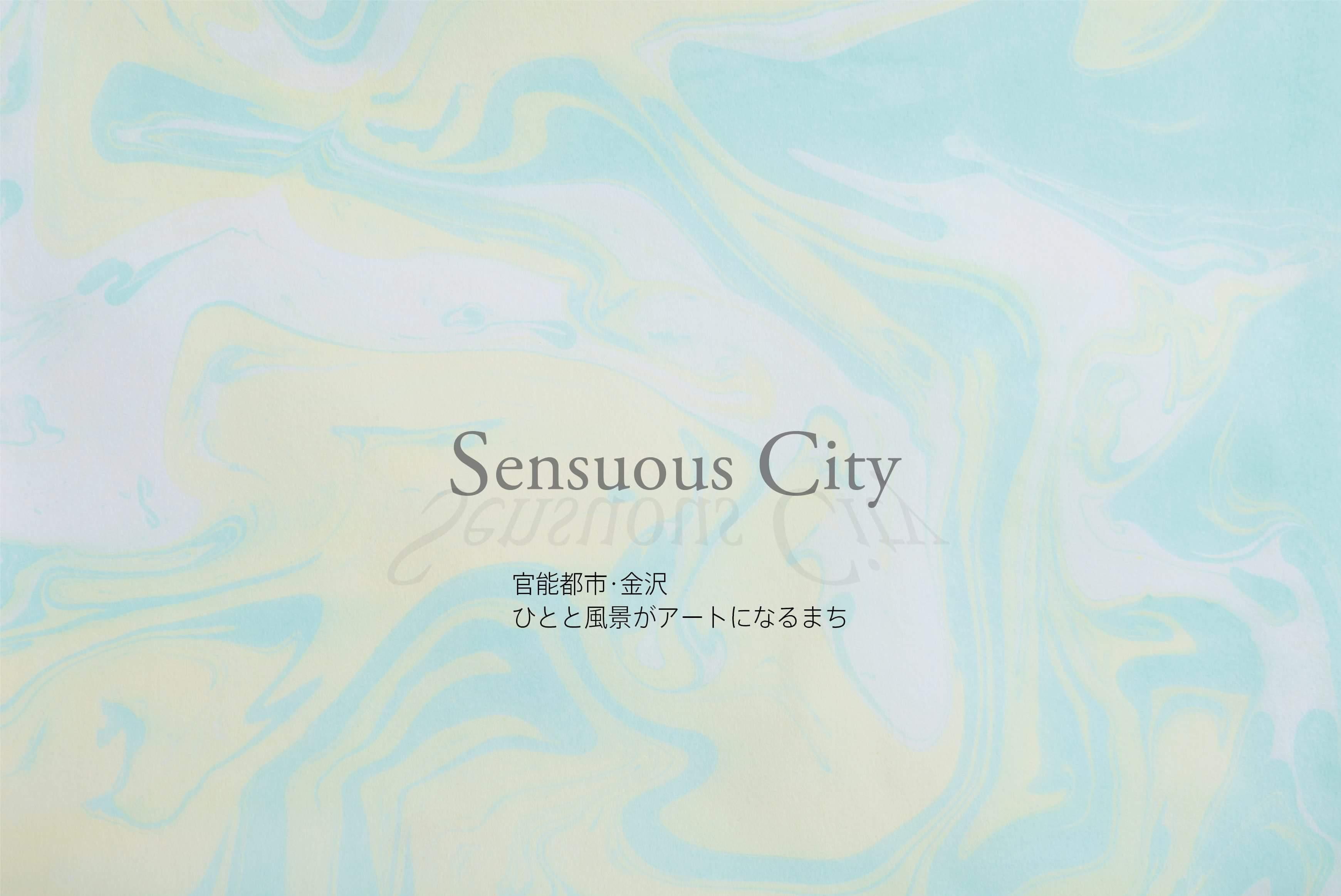 SensuousCity 官能都市・金沢  ひとと風景がアートになるまち_e0334462_01302091.jpeg