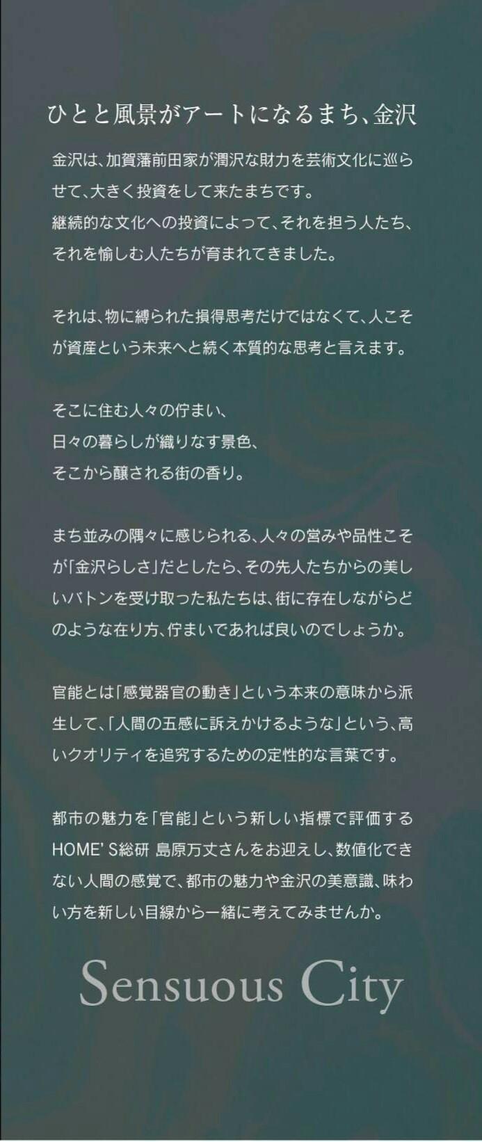 SensuousCity 官能都市・金沢  ひとと風景がアートになるまち_e0334462_01395248.jpg