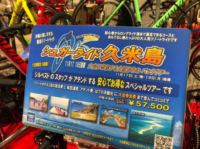 シュガーライド久米島ツアーの流れをお知らせ。_e0363689_12181482.jpg