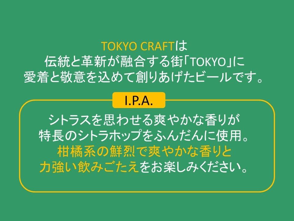 サントリー 東京クラフト I.P.A 2018 ~麦酒酔噺その921~使いまわし上等!_b0081121_06404334.jpg