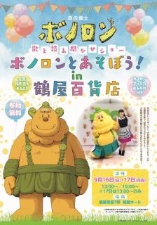 9/16.17『ボノロンとあそぼう!in 鶴屋百貨店』_a0087471_21175036.jpg