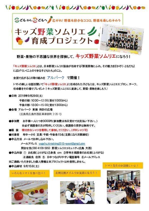 キッズ野菜ソムリエ育成プロジェクト(アルパーク)_d0327373_07275405.jpeg