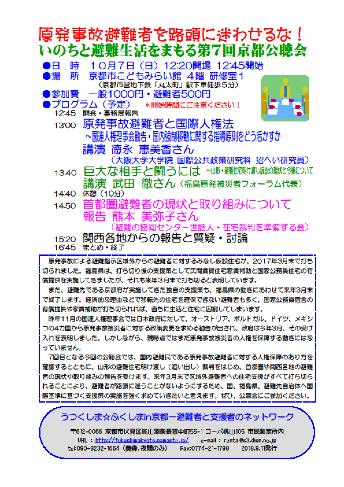 【ご案内】原発事故避難者を路頭に迷わせるな! いのちと避難生活をまもる第7回京都公聴会(10月7日(日)12:45開始・こどもみらい館)にご参加ください!_a0224877_16361994.png
