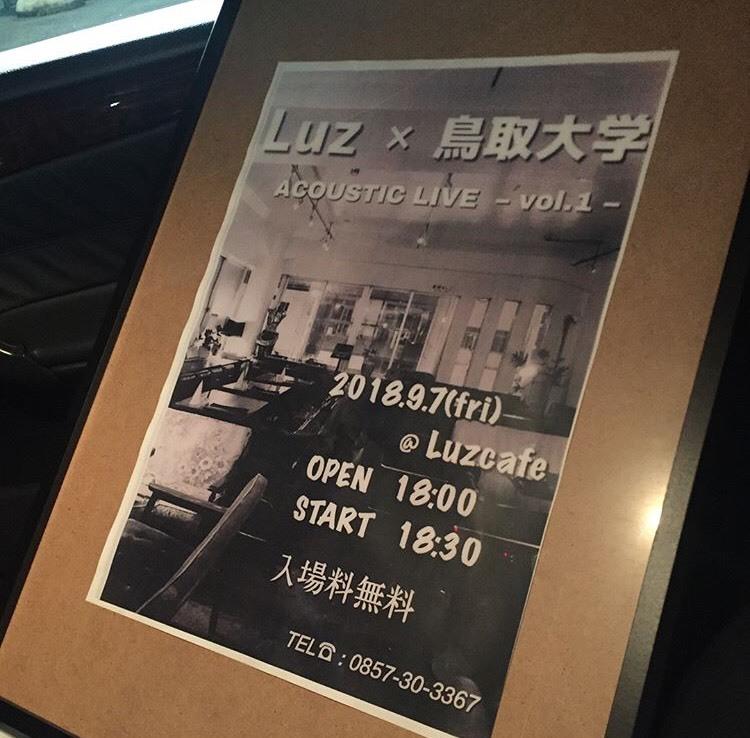 Luz × 鳥取大学 ACOUSTIC LIVE @Luzcafe  レポ_e0115904_15301465.jpg