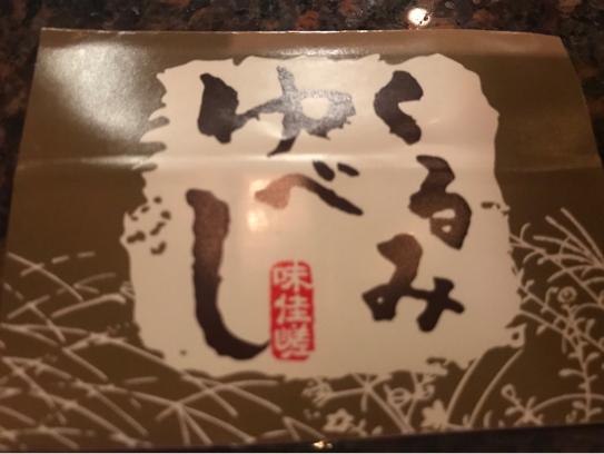 9/14のつぶやき - 陽子ママ日記