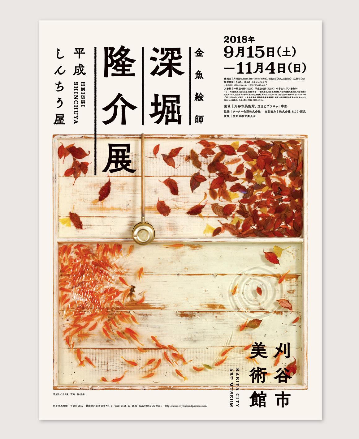 WORKS|金魚絵師 深堀隆介展 平成しんちう屋_e0206124_12363911.jpg