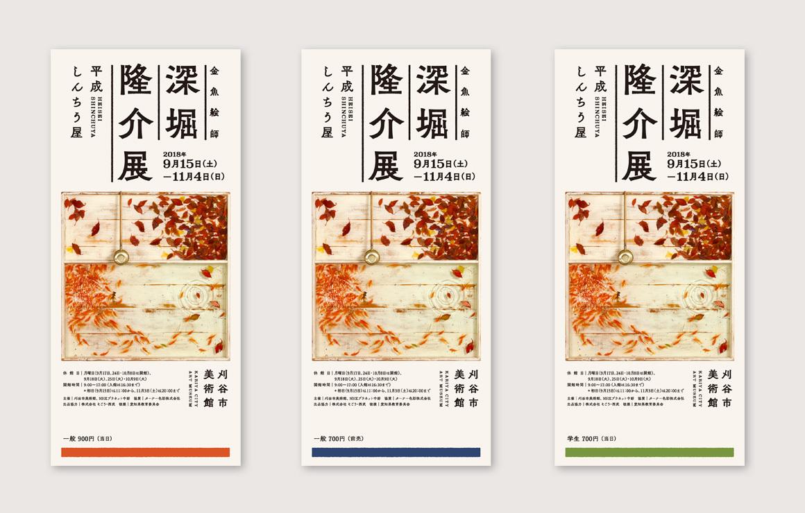 WORKS|金魚絵師 深堀隆介展 平成しんちう屋_e0206124_12364524.jpg