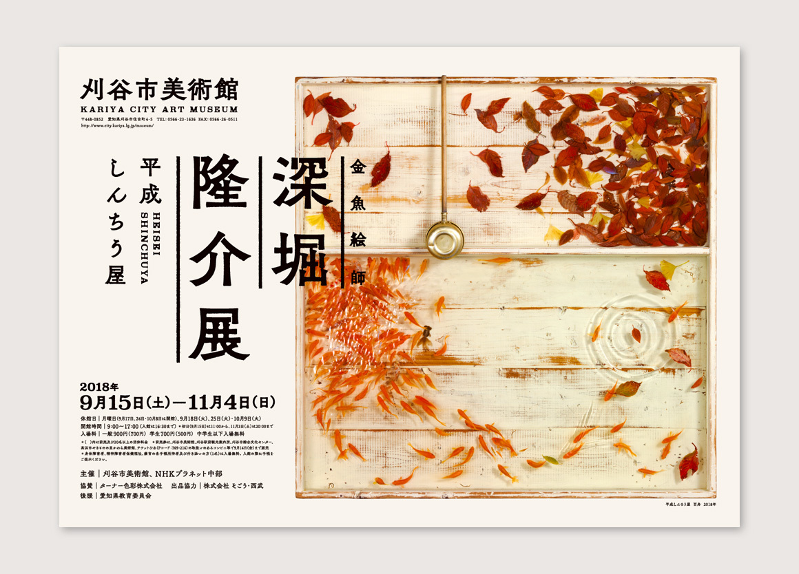 WORKS|金魚絵師 深堀隆介展 平成しんちう屋_e0206124_12422614.jpg