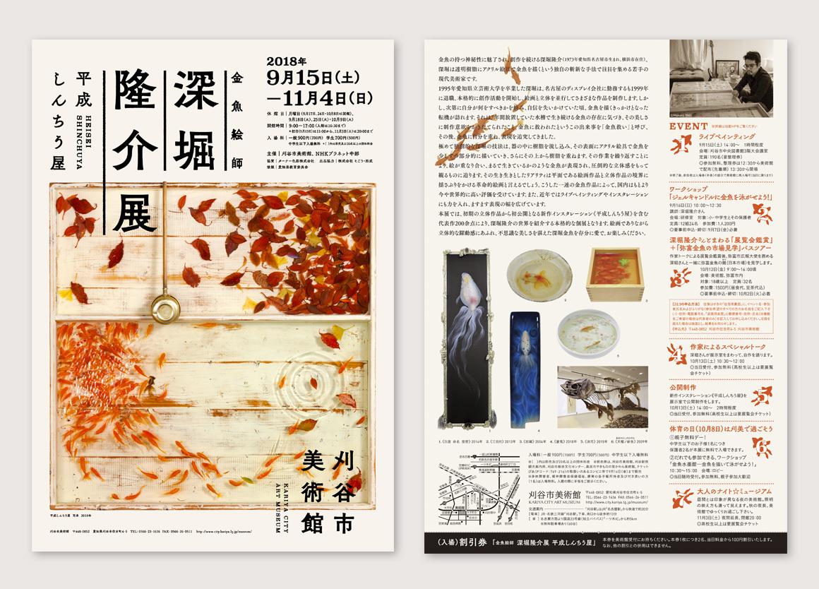 WORKS|金魚絵師 深堀隆介展 平成しんちう屋_e0206124_12545486.jpg