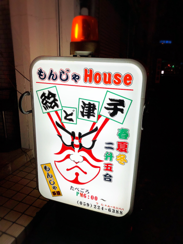 もんじゃ絵ど津子(えどっこ)_e0292546_01365146.jpg
