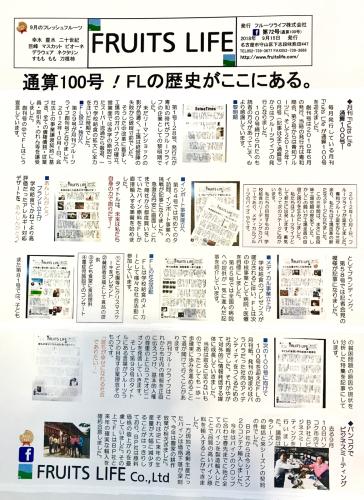 月刊フルーツライフNo72(通算100)_a0347953_18063986.jpg