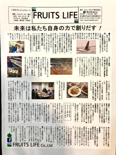 月刊フルーツライフNo72(通算100)_a0347953_18075992.jpg