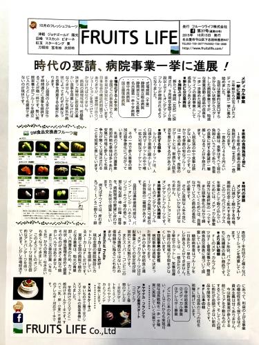 月刊フルーツライフNo72(通算100)_a0347953_18090456.jpg