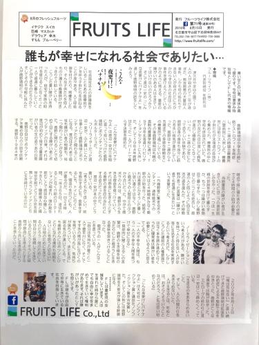 月刊フルーツライフNo72(通算100)_a0347953_18094410.jpg