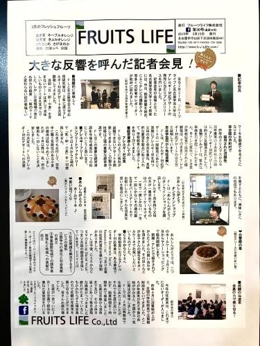 月刊フルーツライフNo72(通算100)_a0347953_21210362.jpeg