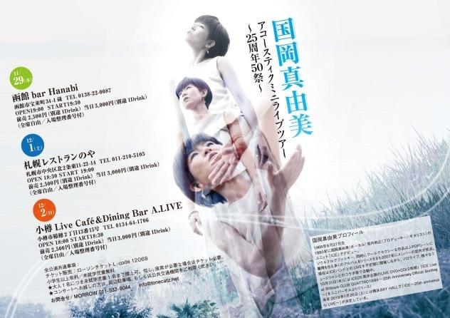 北海道ライブ!_d0124753_02322645.jpg