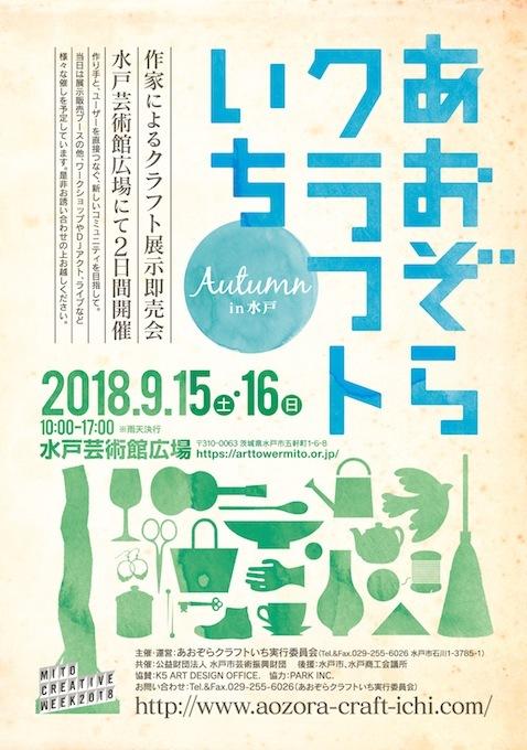 明日から あおぞらクラフトいち Autumn in 水戸_a0108859_20230125.jpg