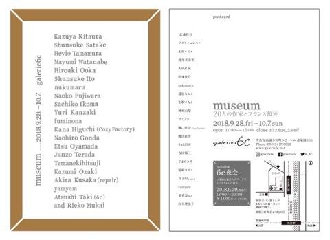 『museum』 〜20人の作家とフランス額装〜_b0052772_22362744.jpg
