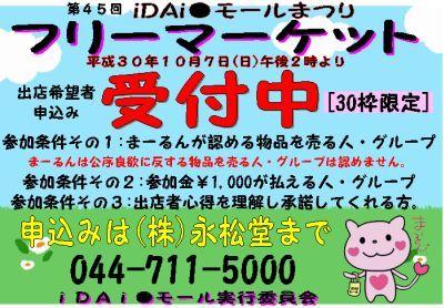 フリーマーケット参加者募集_b0151490_16333787.jpg