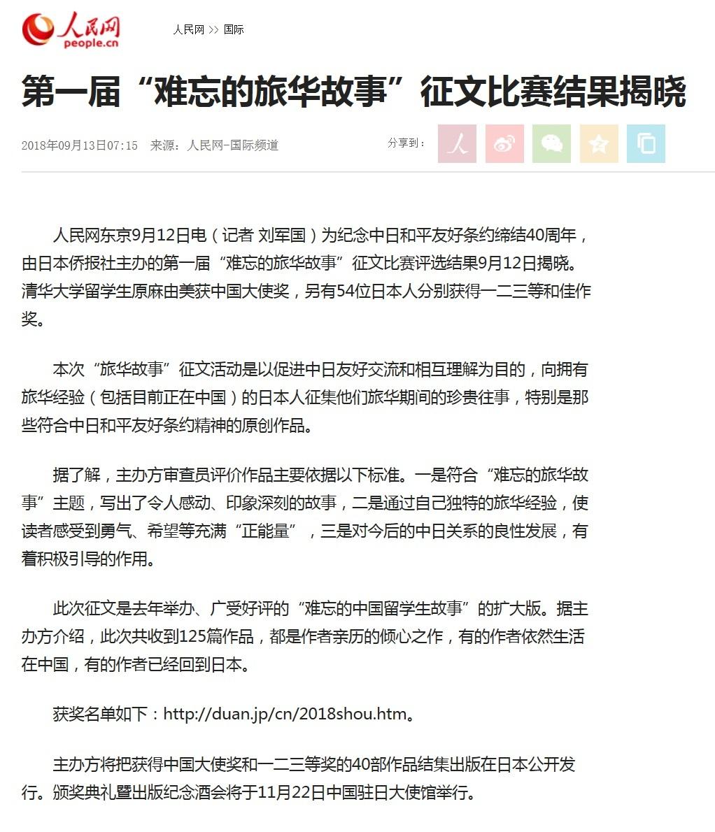 第一回「忘れられない中国留学エピソード」受賞者確定、人民日報ネット版が報道_d0027795_17285170.jpg