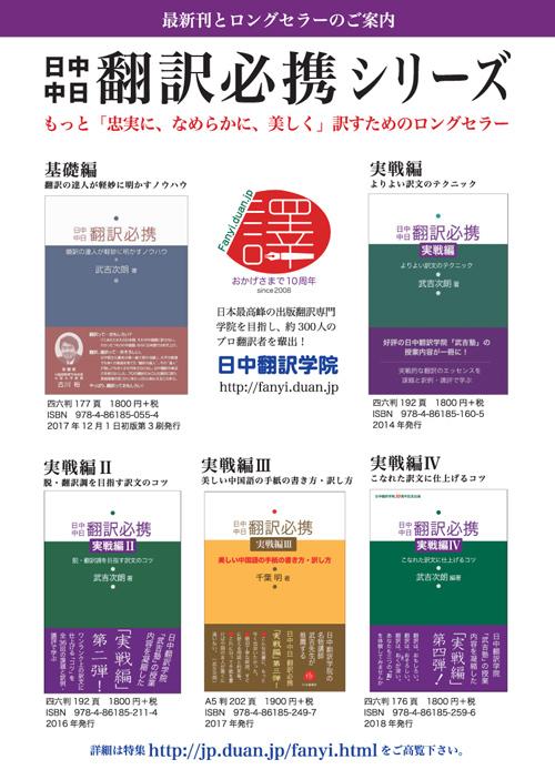 日中翻訳学院の最新刊とロングセラーのご案内_d0027795_18101552.jpg