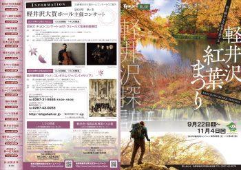 軽井沢で紅葉を楽しみませんか?_d0035921_08305524.jpg