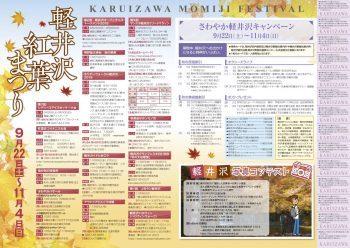 軽井沢で紅葉を楽しみませんか?_d0035921_08310025.jpg