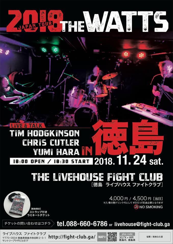 THE WATTS (ティム・ホジキンスン、クリス・カトラー、ユミ・ハラ)日本ツアー2018 総合情報アップデートページ_c0129545_00593872.jpg