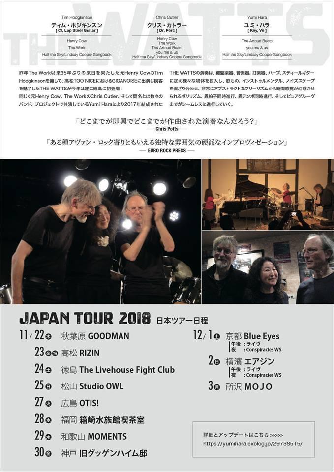 THE WATTS (ティム・ホジキンスン、クリス・カトラー、ユミ・ハラ)日本ツアー2018 総合情報アップデートページ_c0129545_00594643.jpg