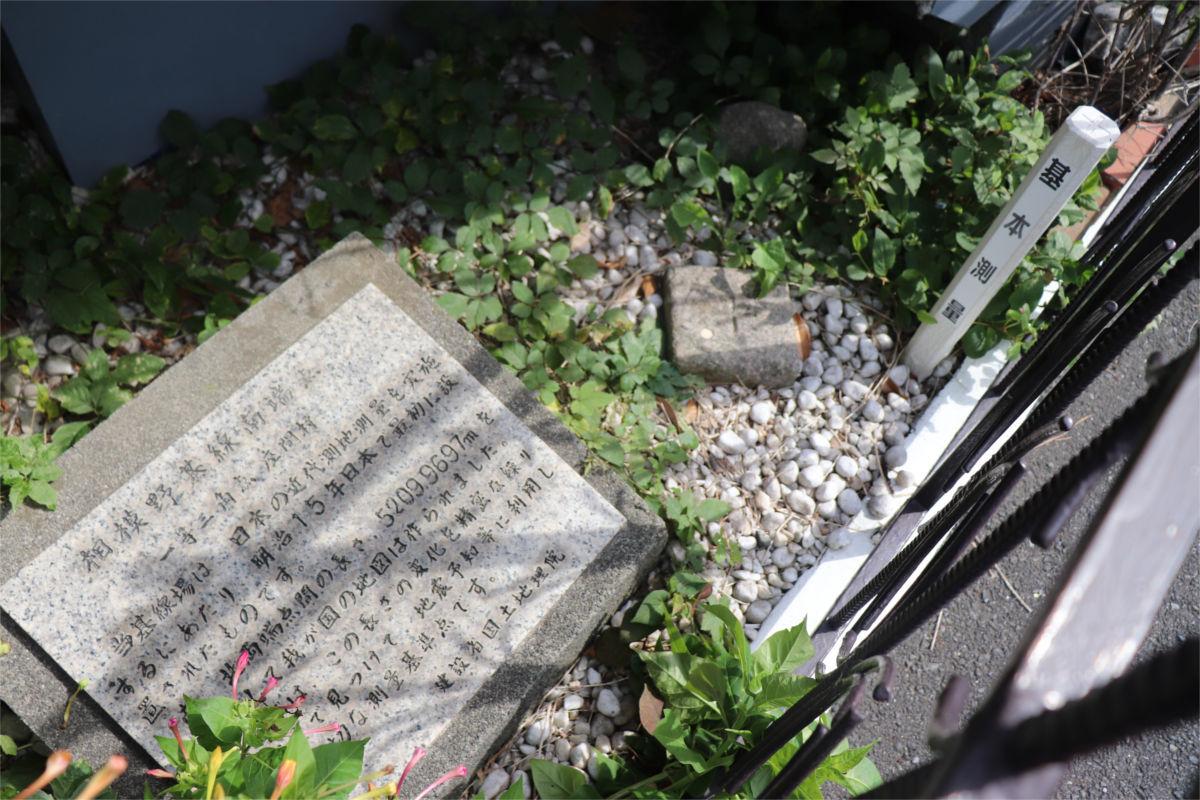 日本の三角測量の原点「相模野基線」を訪ねた_a0332275_00404536.jpg