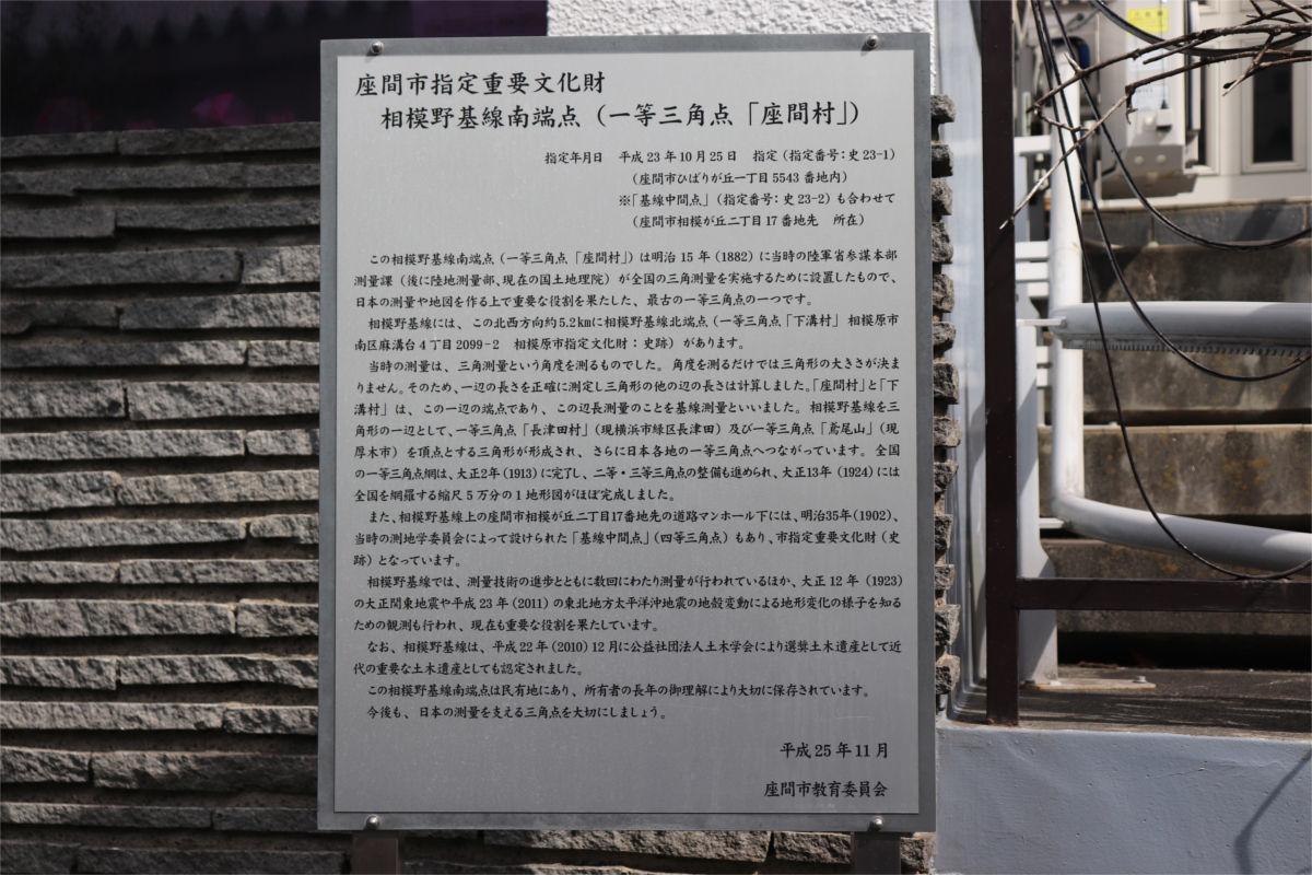日本の三角測量の原点「相模野基線」を訪ねた_a0332275_00463285.jpg