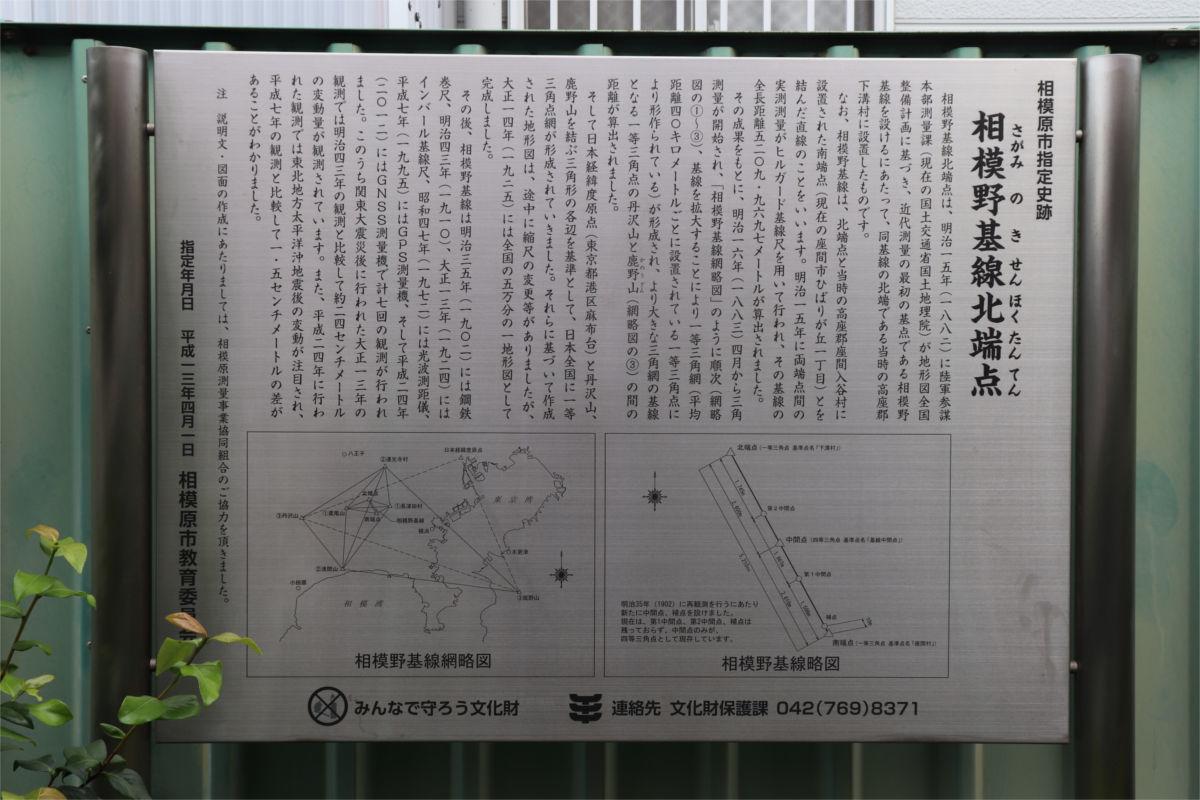 日本の三角測量の原点「相模野基線」を訪ねた_a0332275_01322238.jpg