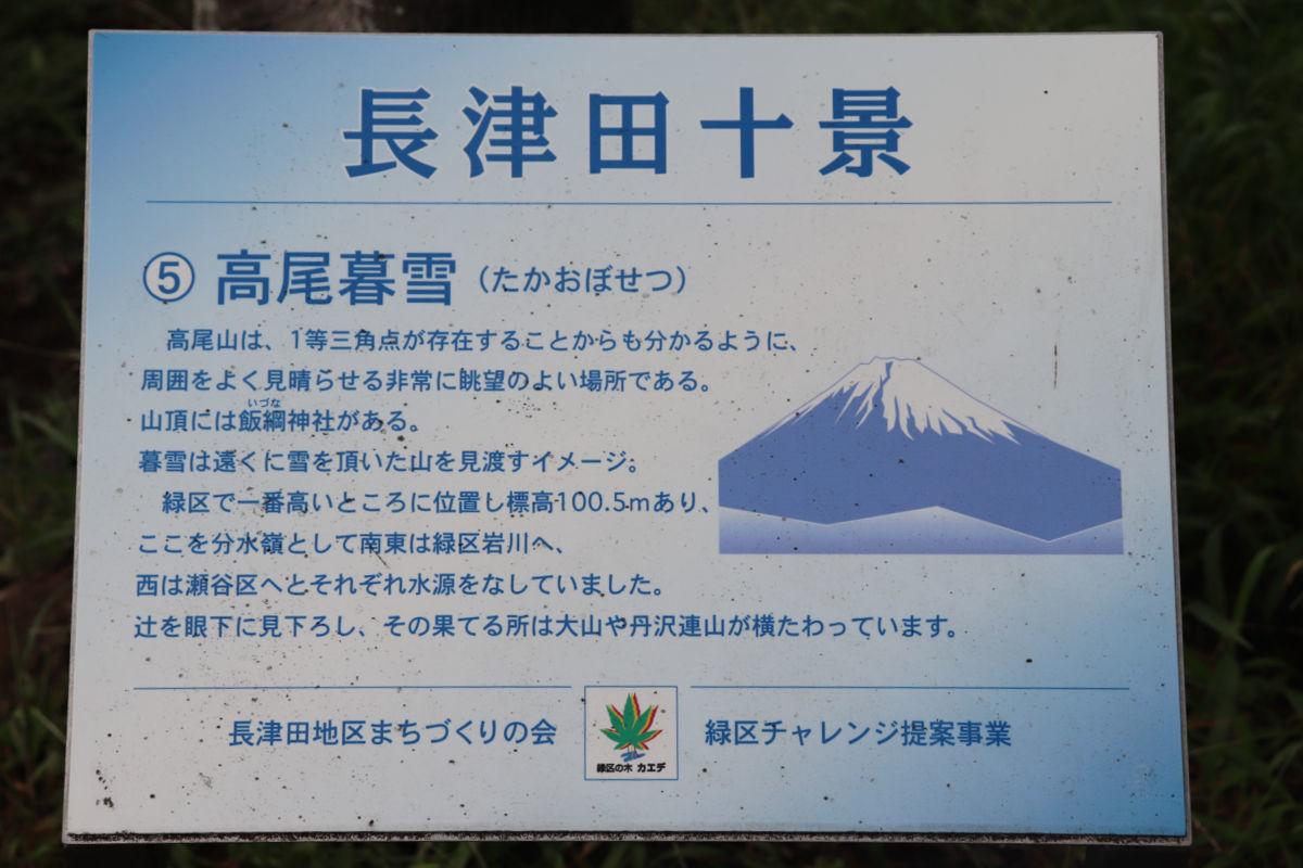 日本の三角測量の原点「相模野基線」を訪ねた_a0332275_02131279.jpg