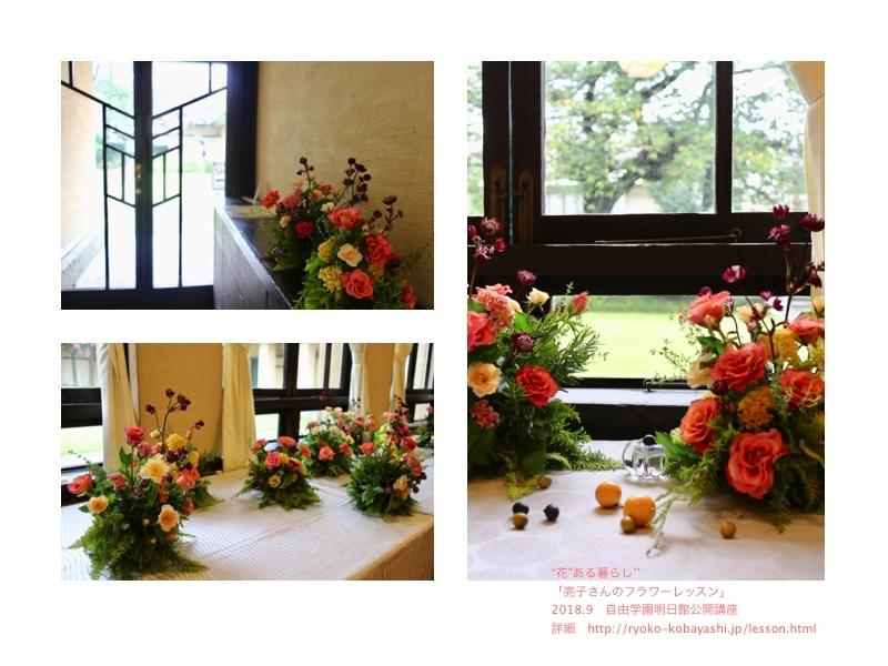 「明日館を飾る」「亮子さんのフラワーレッスン」_c0128489_22162888.jpg