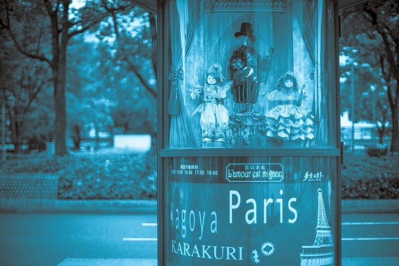 Bon Jour Nagoya,  Bon Jour Champs-Élysées_d0353489_21154914.jpg