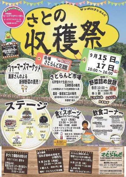 さとの収穫祭_c0025115_21530859.jpg