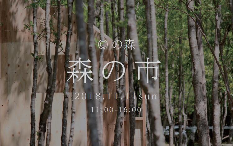MARCIのイベント「森の市」_e0149215_22312465.jpg