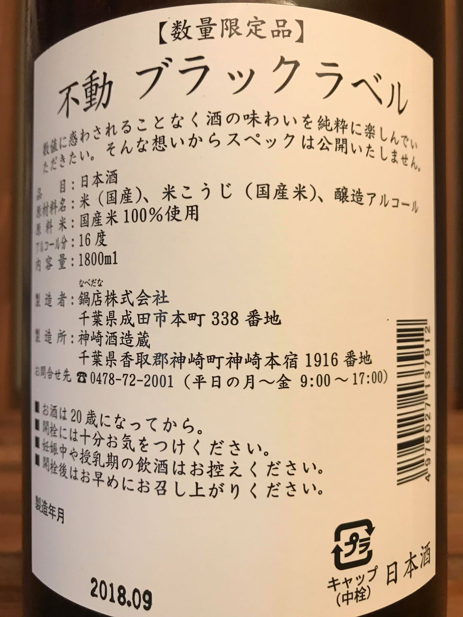 【日本酒】不動 Black Lavel All Star Blend 限定 29BY_e0173738_1329523.jpg
