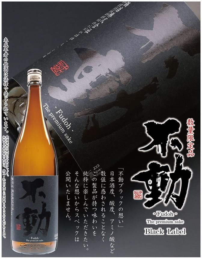【日本酒】不動 Black Lavel All Star Blend 限定 29BY_e0173738_14513893.jpg