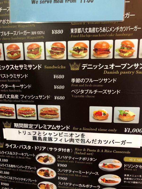 和牛ハンバーガー&ビーフパストラミサンド 日本武道館_a0359239_03494945.jpg