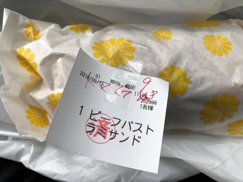 和牛ハンバーガー&ビーフパストラミサンド 日本武道館_a0359239_04305447.jpg