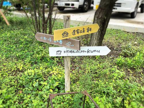天然酵母のパンとおやつ Kumu_e0292546_17265426.jpg