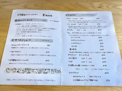 天然酵母のパンとおやつ Kumu_e0292546_17273296.jpg