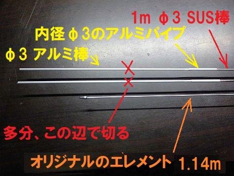 モービルアンテナ流用 V型ダイポール 調整難航中_e0146484_11532006.jpg