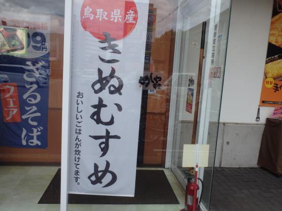 めしや食堂          大日店_c0118393_11144508.jpg