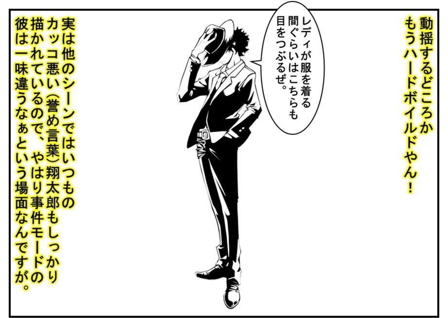 【漫画で雑記】風都探偵①~③巻感想!~翔太郎もフィリップも女性の裸に動じない~_f0205396_17365373.jpg