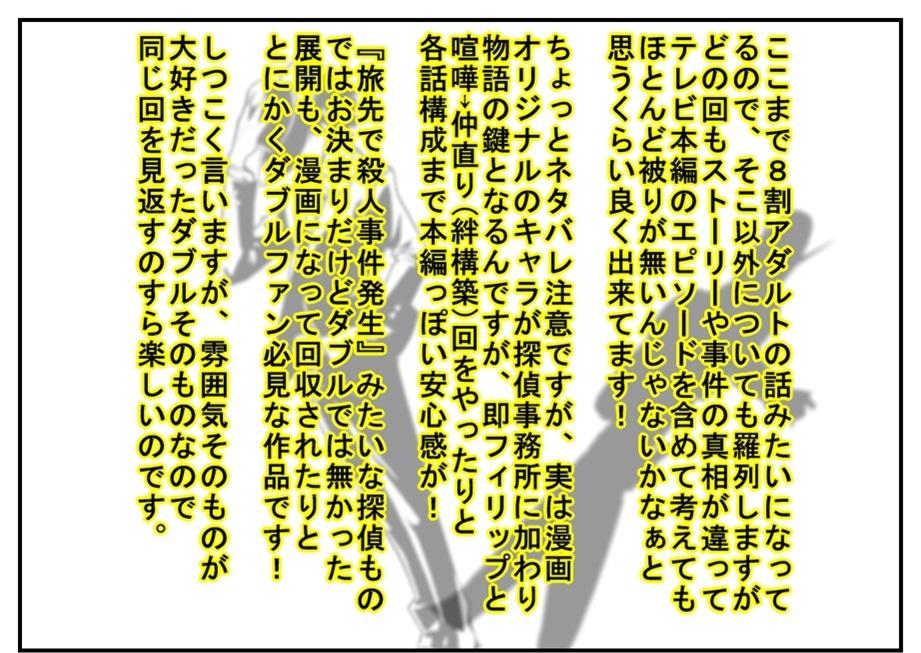 【漫画で雑記】風都探偵①~③巻感想!~翔太郎もフィリップも女性の裸に動じない~_f0205396_17370268.jpg