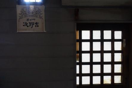串かつ 次郎吉 @味な酒場を求めて俊徳道へ_b0118001_11385187.jpg