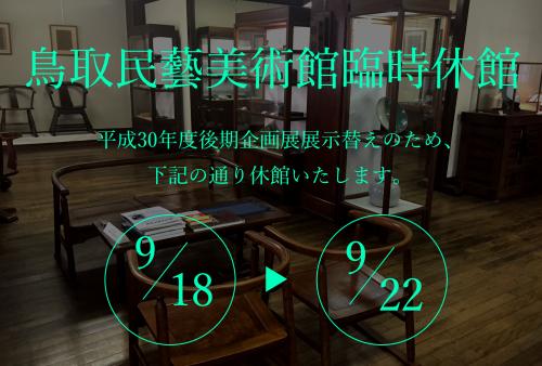 鳥取民藝美術館臨時休館のお知らせ_f0197821_10335876.png