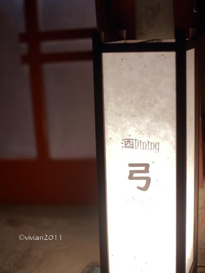 酒Dining 弓(きゅう) ~江野町に新規オープン~_e0227942_22472352.jpg